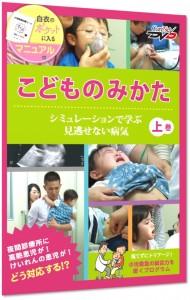 小児T&ADVD表紙