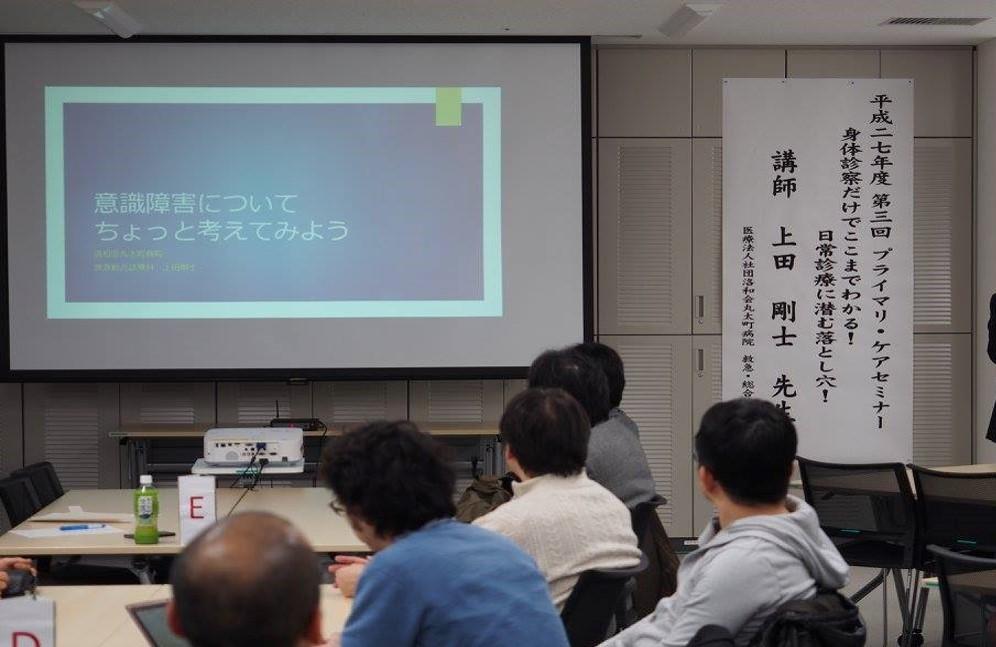 上田先生講演
