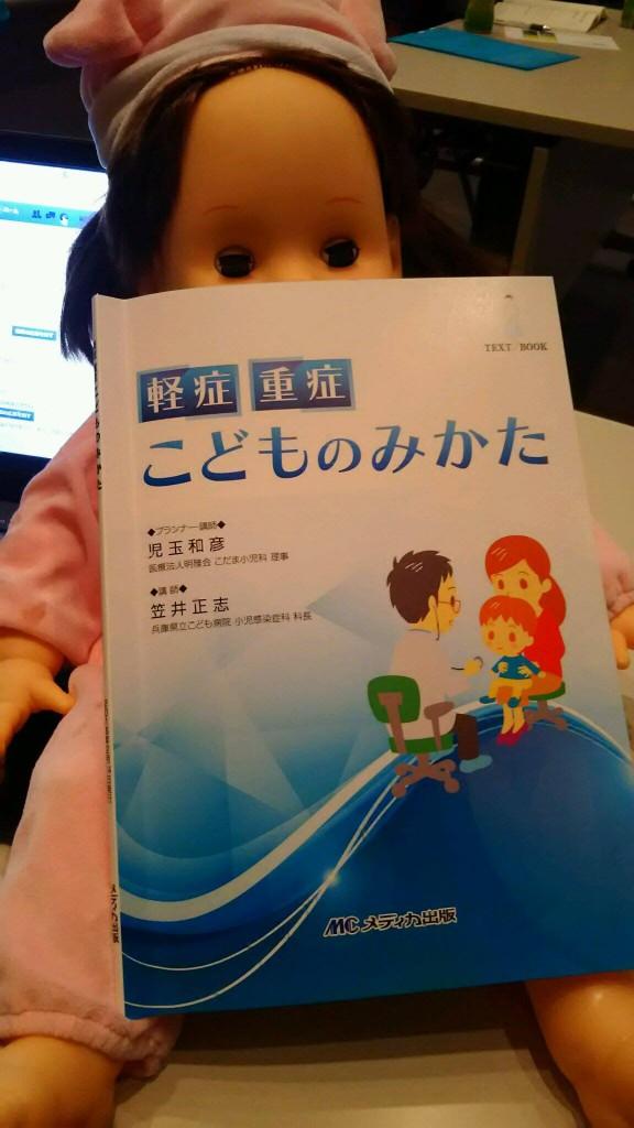 メディカ出版東京