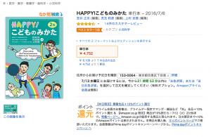 HAPPY_amazonランキング