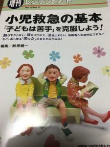 小児救急 TETSUHARA
