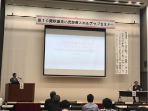 秋田2018